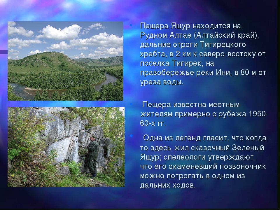 Пещера Ящур находится на Рудном Алтае (Алтайский край), дальние отроги Тигире...
