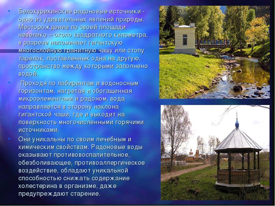 Белокурихинские радоновые источники - одно из удивительных явлений природы. М...