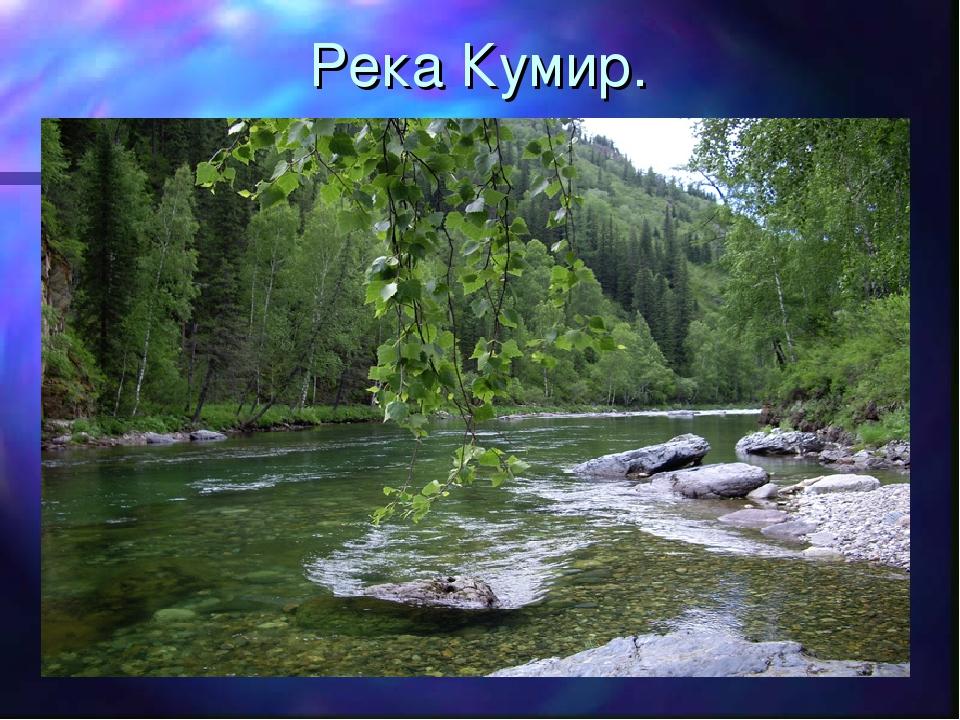 Река Кумир.