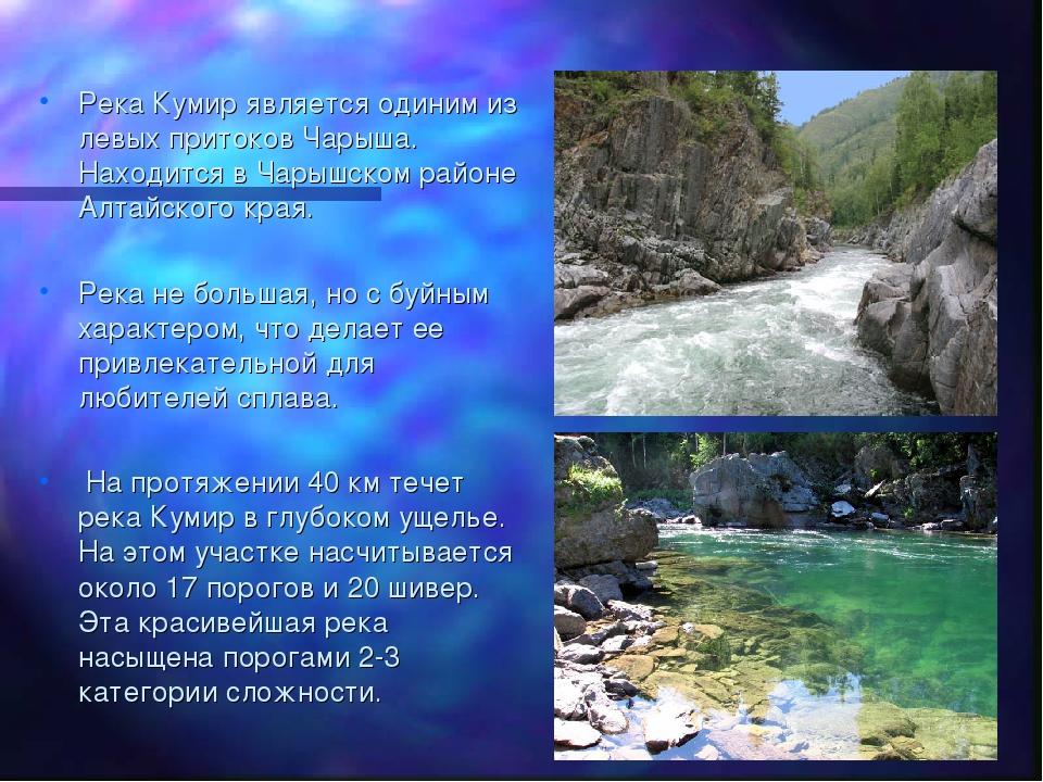 Река Кумир является одиним из левых притоков Чарыша. Находится в Чарышском ра...