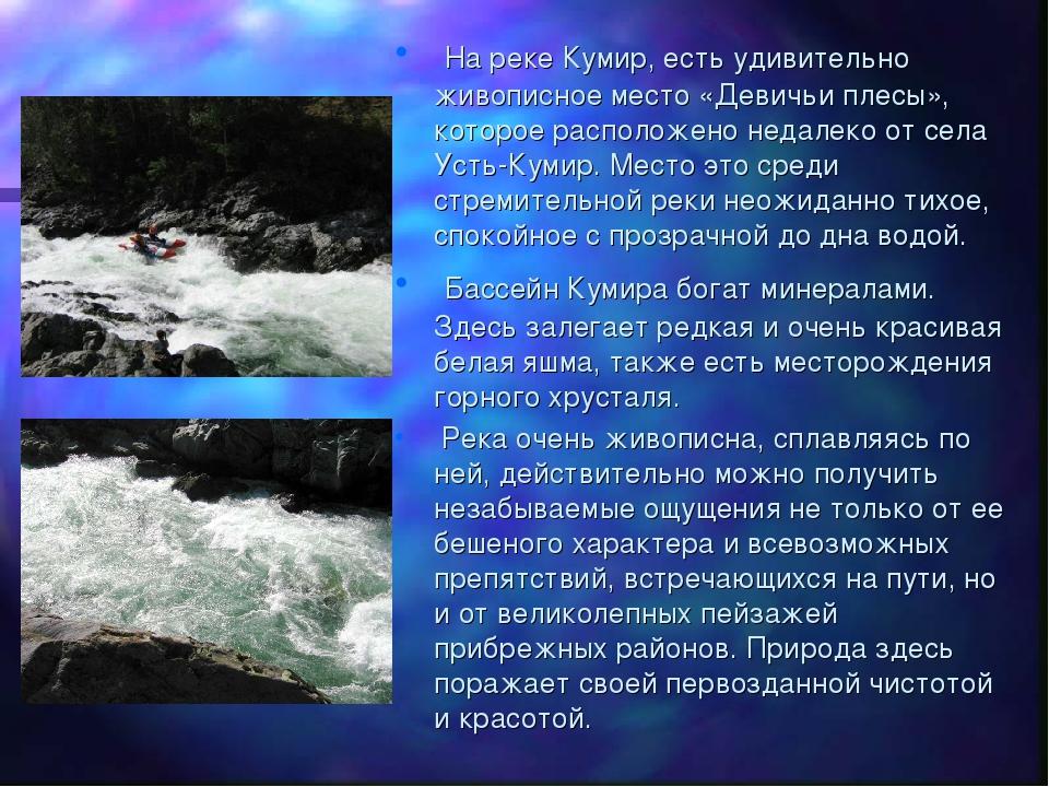 На реке Кумир, есть удивительно живописное место «Девичьи плесы», которое ра...
