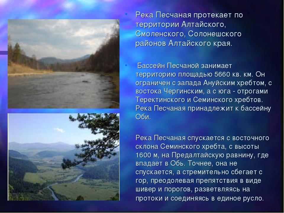 Река Песчаная протекает по территории Алтайского, Смоленского, Солонешского р...