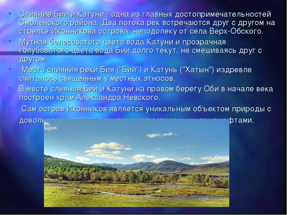 Слияние Бии и Катуни - одна из главных достопримечательностей Смоленского рай...