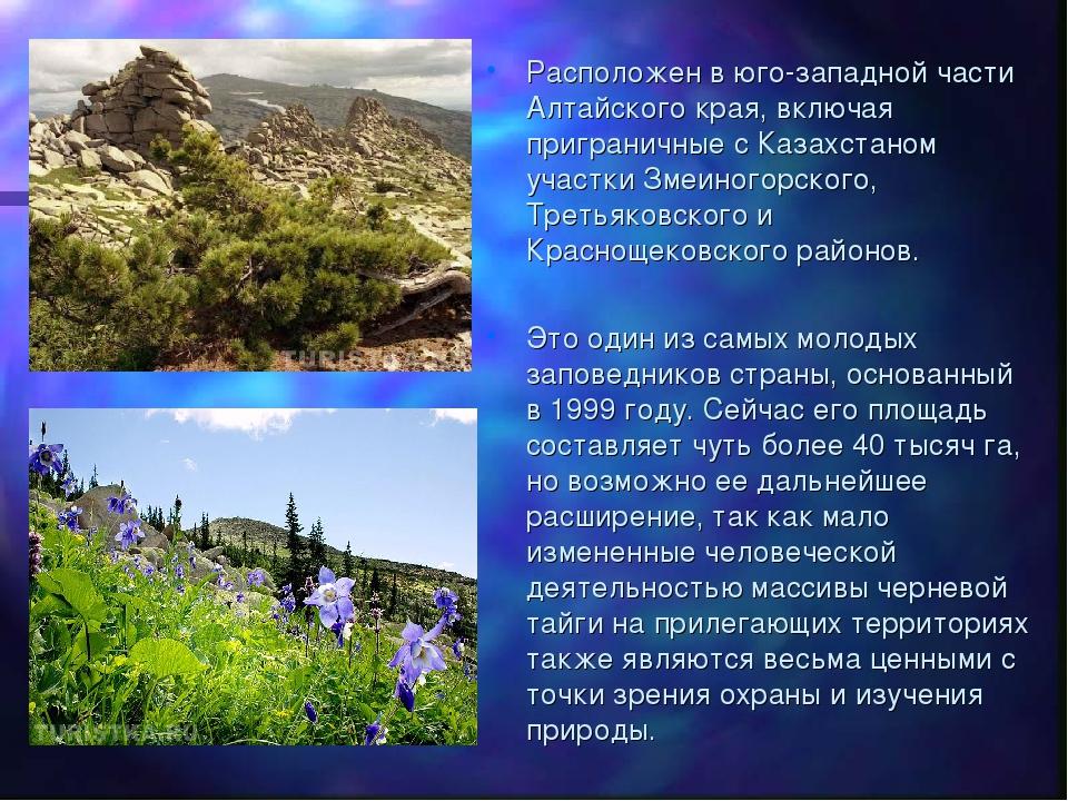 Расположен в юго-западной части Алтайского края, включая приграничные с Казах...