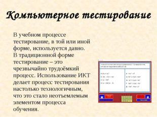 Компьютерное тестирование В учебном процессе тестирование, в той или иной фор