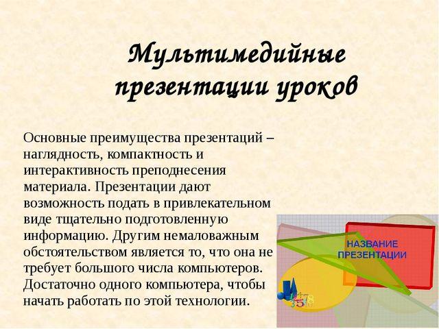 Мультимедийные презентации уроков Основные преимущества презентаций – наглядн...