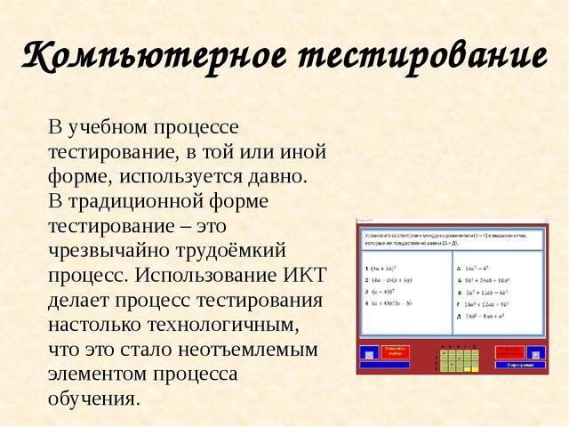 Компьютерное тестирование В учебном процессе тестирование, в той или иной фор...