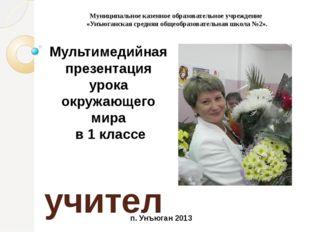 учитель начальных классов 1квалификационной категории Путова Галина Петровна