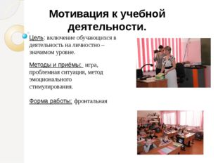 Мотивация к учебной деятельности. Цель: включение обучающихся в деятельность