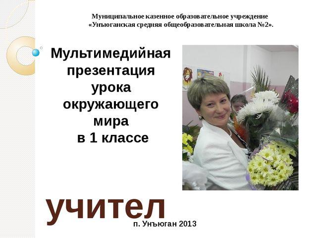 учитель начальных классов 1квалификационной категории Путова Галина Петровна...