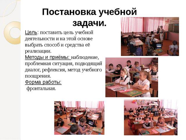 Постановка учебной задачи. Цель: поставить цель учебной деятельности и на эт...