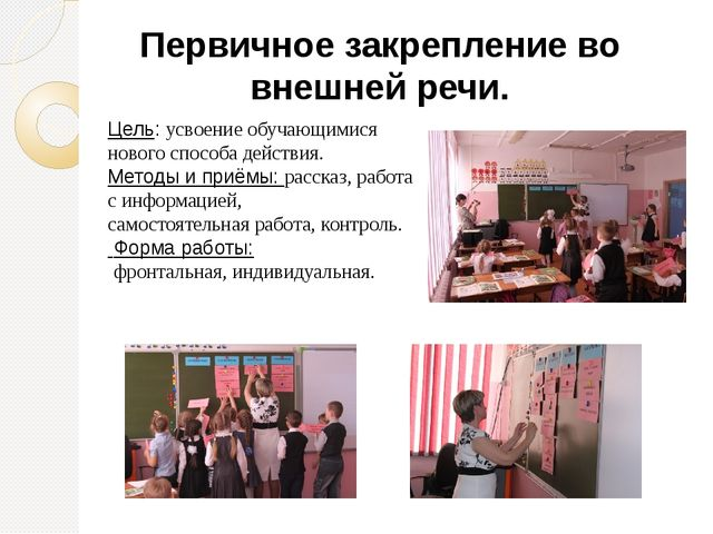 Первичное закрепление во внешней речи. Цель: усвоение обучающимися нового сп...