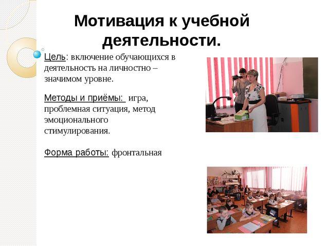 Мотивация к учебной деятельности. Цель: включение обучающихся в деятельность...