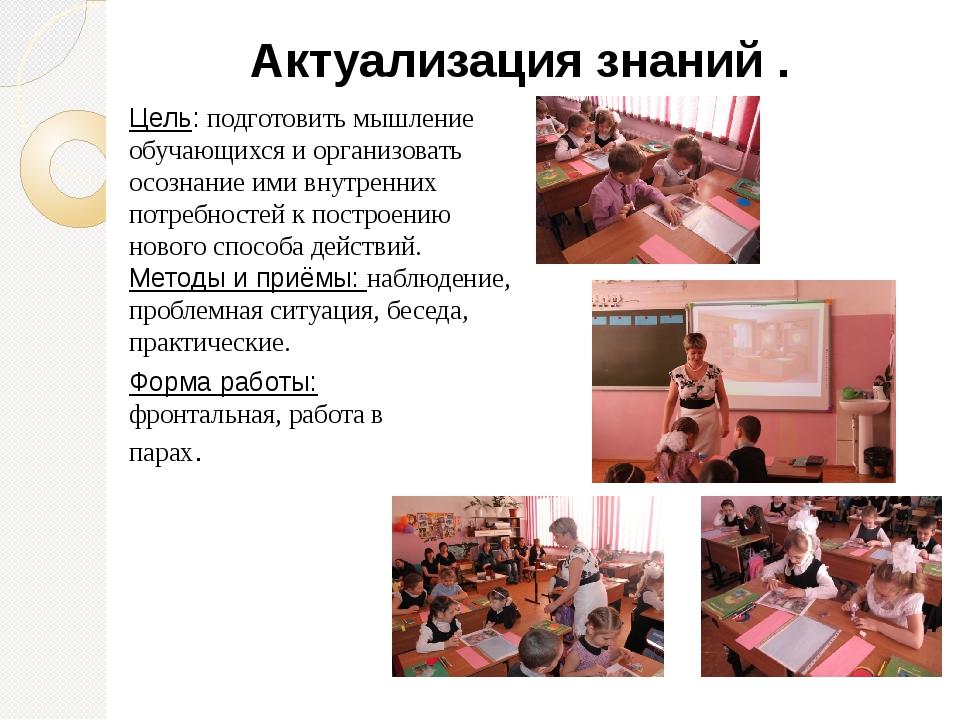 Актуализация знаний . Цель: подготовить мышление обучающихся и организовать...