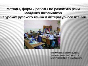 Методы, формы работы по развитию речи младших школьников на уроках русского я