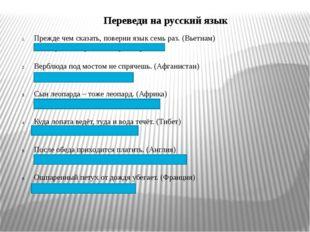 Переведи на русский язык Прежде чем сказать, поверни язык семь раз. (Вьетнам)