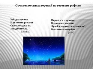 Сочинение стихотворений по готовым рифмам Звёзды лучами Над моими руками Скол