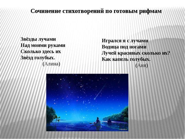 Сочинение стихотворений по готовым рифмам Звёзды лучами Над моими руками Скол...