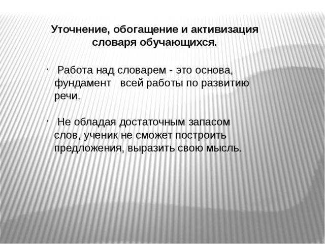 Уточнение, обогащение и активизация словаря обучающихся. Работа над словарем...
