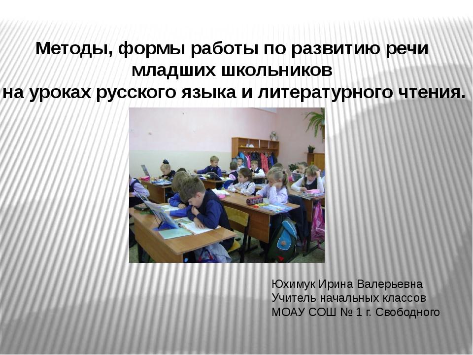 Методы, формы работы по развитию речи младших школьников на уроках русского я...