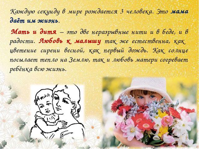 Каждую секунду в мире рождается 3 человека. Это мама даёт им жизнь. Мать и д...