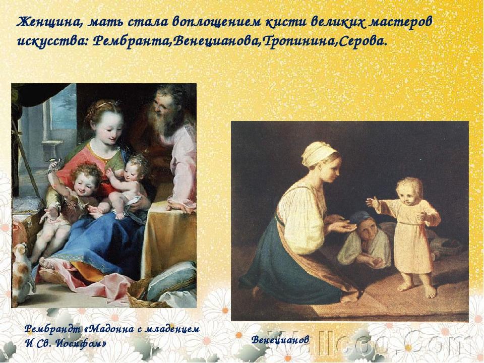 Женщина, мать стала воплощением кисти великих мастеров искусства: Рембранта,В...