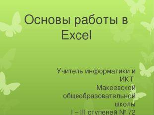 Основы работы в Eхсеl Учитель информатики и ИКТ Макеевской общеобразовательно