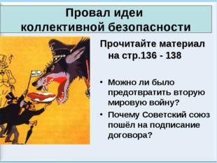 * Антоненкова А.В. МОУ Будинская ООШ * Прочитайте материал на стр.136 - 138 М