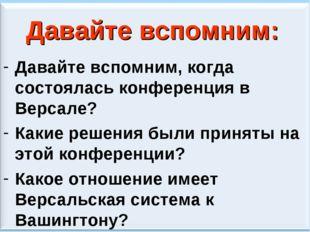 * Антоненкова А.В. МОУ Будинская ООШ * Давайте вспомним: Давайте вспомним, ко