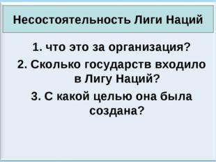 * Антоненкова А.В. МОУ Будинская ООШ * 1. что это за организация? 2. Сколько