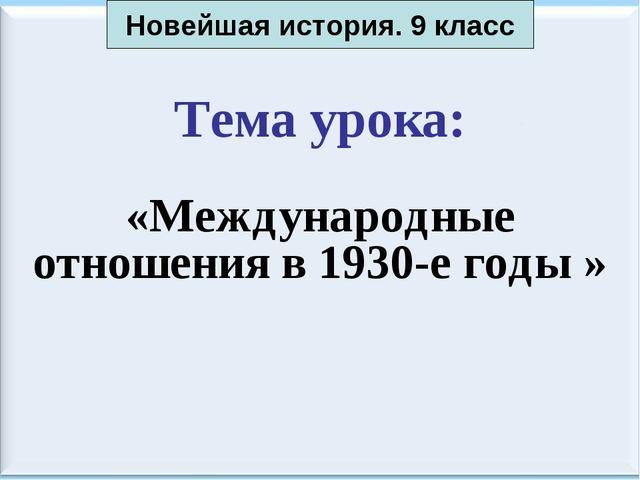 * Антоненкова А.В. МОУ Будинская ООШ * Тема урока: «Международные отношения в...