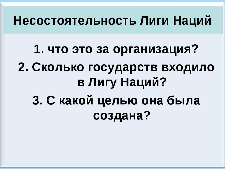 * Антоненкова А.В. МОУ Будинская ООШ * 1. что это за организация? 2. Сколько...