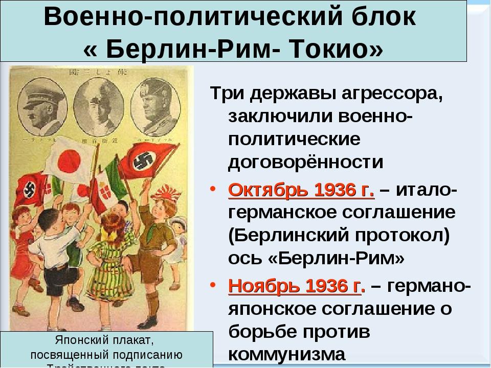 * Антоненкова А.В. МОУ Будинская ООШ * Три державы агрессора, заключили военн...