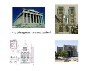 Что объединяет эти постройки?