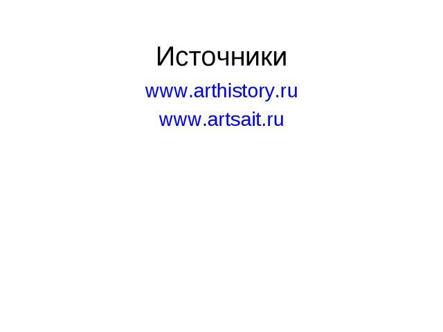 Источники www.arthistory.ru www.artsait.ru