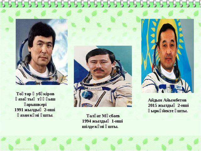 Тоқтар Әубәкіров қазақтың тұңғыш ғарышкері 1991 жылдың 2-нші қазан күні ұшты....