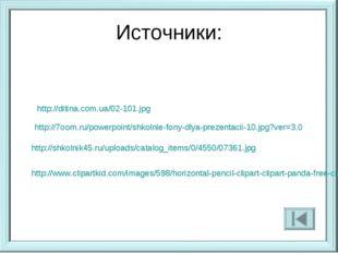 Источники: http://7oom.ru/powerpoint/shkolnie-fony-dlya-prezentacii-10.jpg?ve