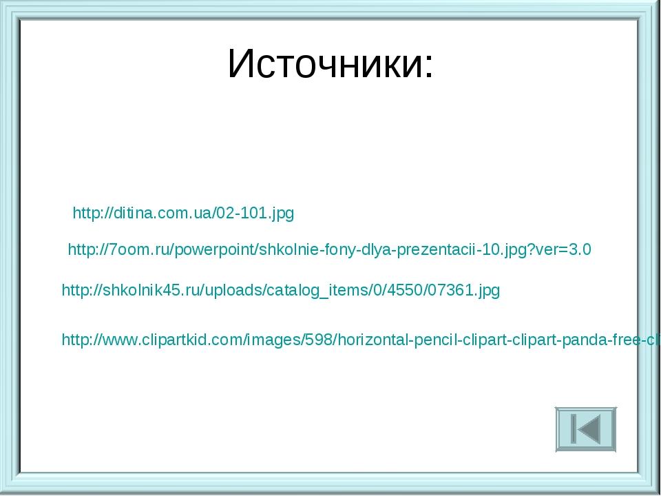 Источники: http://7oom.ru/powerpoint/shkolnie-fony-dlya-prezentacii-10.jpg?ve...