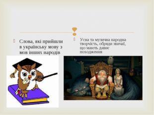 Слова, які прийшли в українську мову з мов інших народів Усна та музична наро