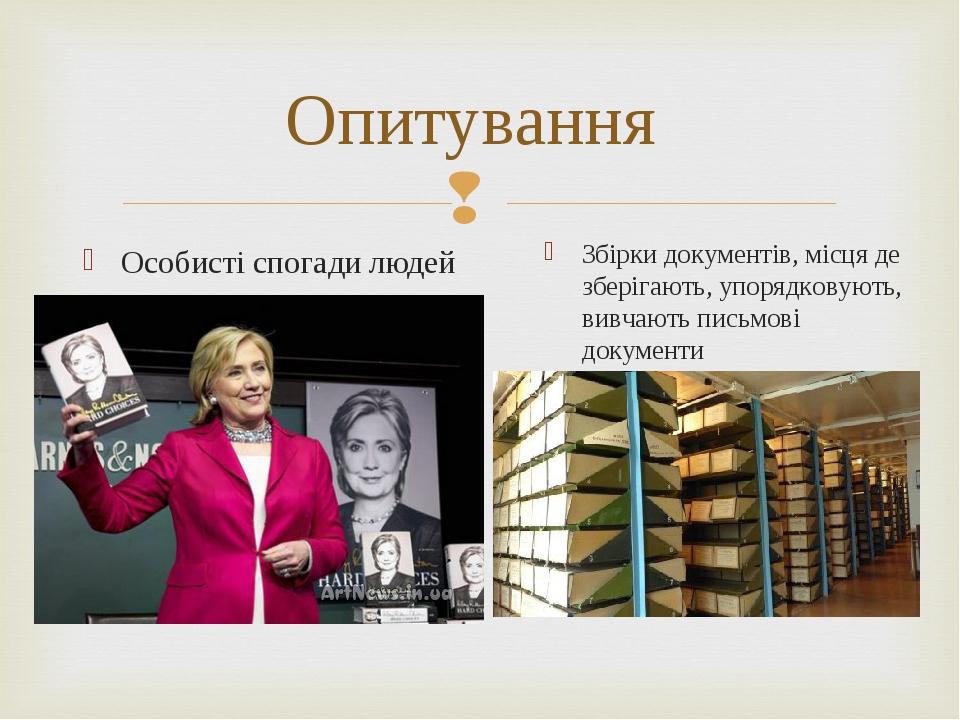 Особисті спогади людей Опитування Збірки документів, місця де зберігають, упо...