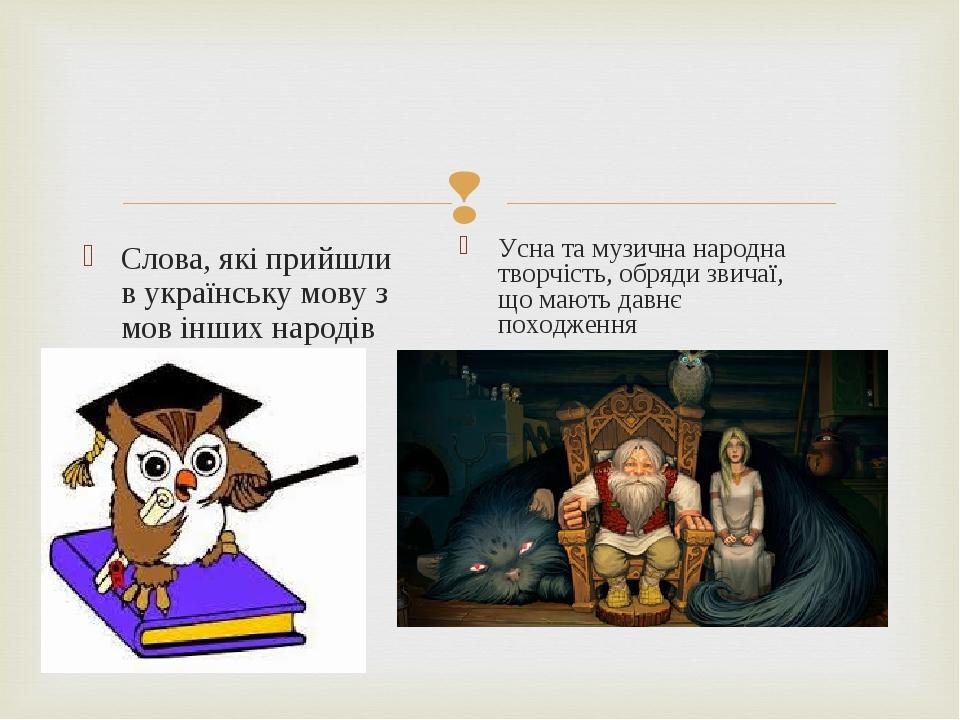 Слова, які прийшли в українську мову з мов інших народів Усна та музична наро...