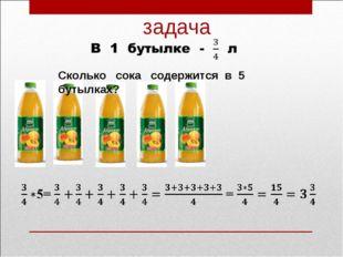 Сколько сока содержится в 5 бутылках? задача