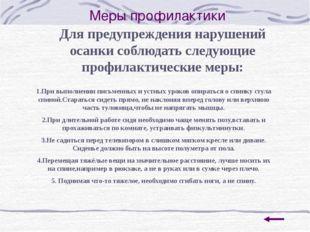 Меры профилактики Для предупреждения нарушений осанки соблюдать следующие пр