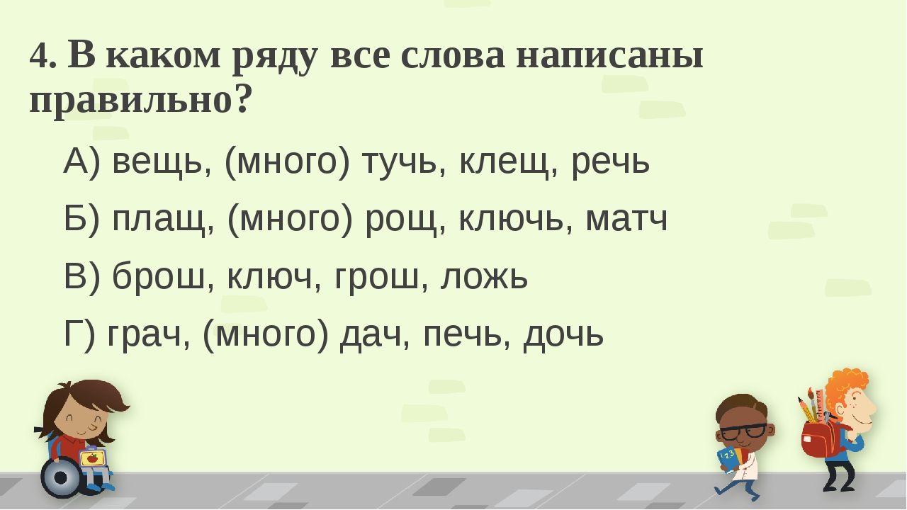 4. В каком ряду все слова написаны правильно? А) вещь, (много) тучь, клещ, ре...