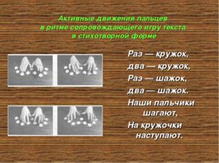 Активные движения пальцев в ритме сопровождающего игру текста в стихотворной