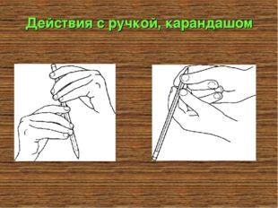 Действия с ручкой, карандашом