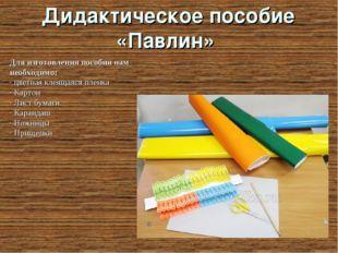Дидактическое пособие «Павлин» Для изготовления пособия нам необходимо: · цв
