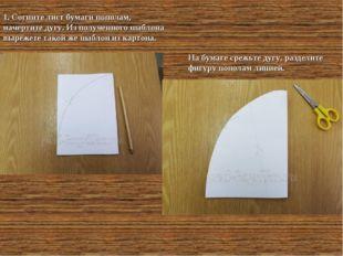 1. Согните лист бумаги пополам, начертите дугу. Из полученного шаблона выреже