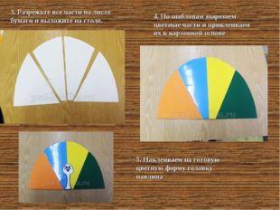 3. Разрежьте все части на листе бумаги и выложите на столе. 4. По шаблонам вы