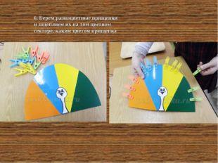 6. Берем разноцветные прищепки и зацепляем их на том цветном секторе, каким ц